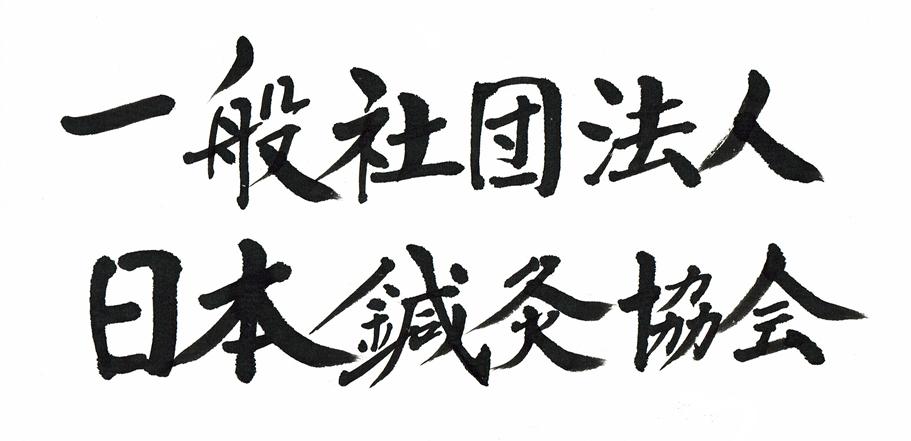一般社団法人 日本鍼灸協会<br /> www.shinkyu.or.jp
