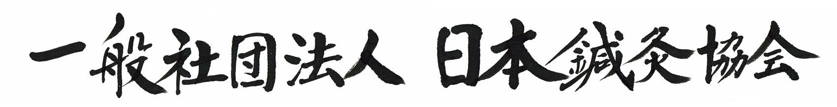 一般社団法人 日本鍼灸協会