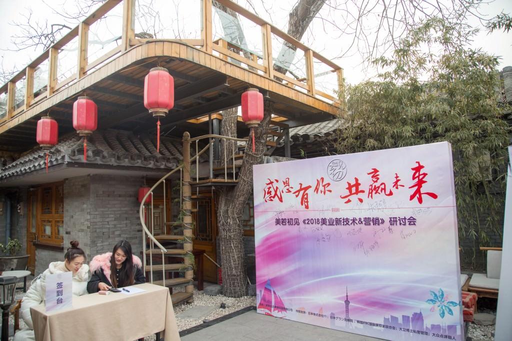 美容鍼灸 北京デモンストレーション5
